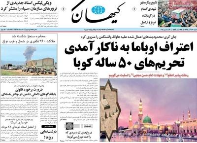 Kayhan newspaper 12 - 20