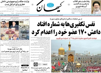 Kayhan newspaper 12 - 22
