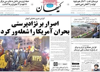 Kayhan newspaper 12 - 25