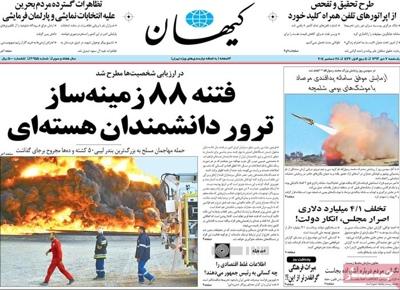 Kayhan newspaper 12 - 28