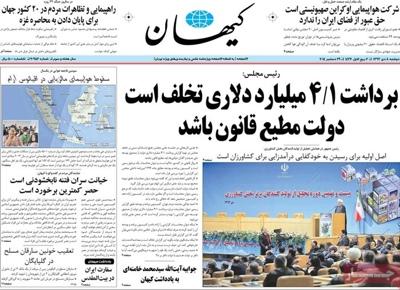 Kayhan newspaper 12 - 29
