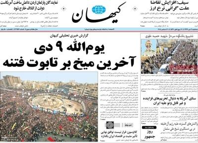 Kayhan newspaper 12 - 30