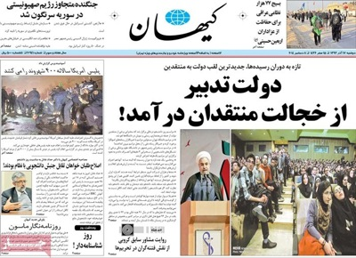 Kayhan newspaper 12 - 8'