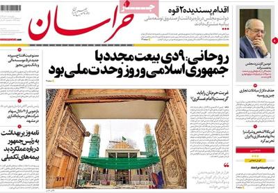 Khorasan daily-12-31