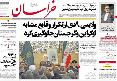 Khorasan newspaper 12 - 30