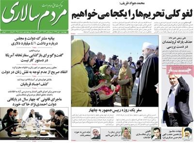 Mardom Salari daily-12-31