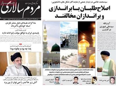 Mardom salari newspaper 12 - 20