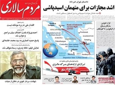Mardom salari newspaper 12 - 29