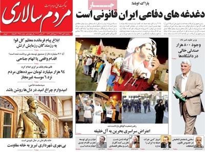 Mardom salari newspaper 12 - 30