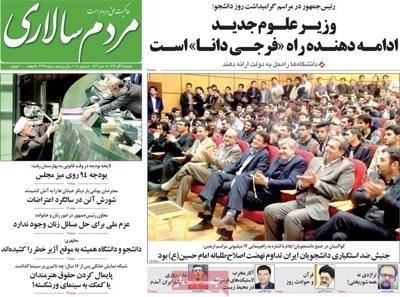 Mardom salari newspaper 12 - 8