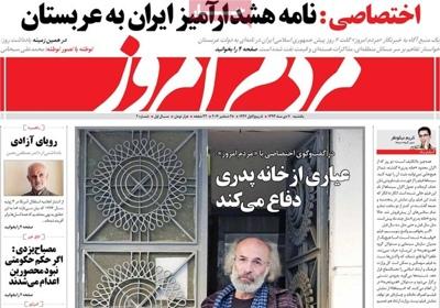 Mardome emruz newspaper 12 - 28
