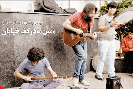 Music on the street-shargh daily