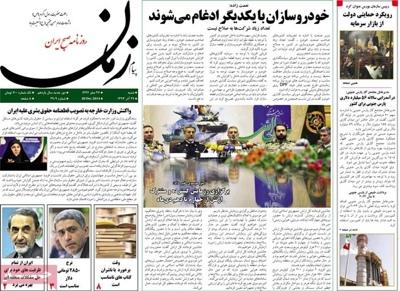 Payame zaman newspaper 12 - 20