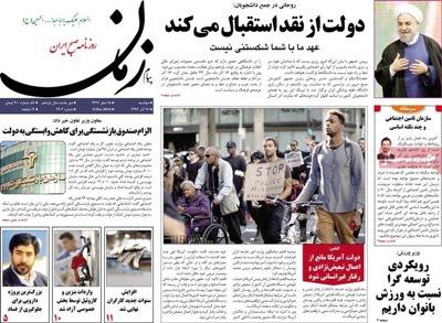 Payame zaman newspaper 12 - 8