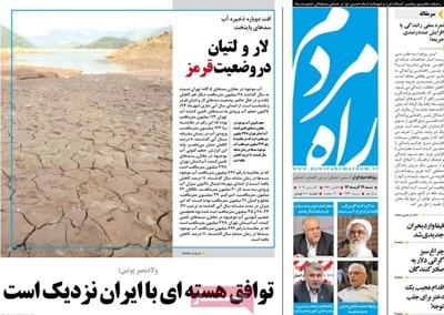 Rahe mardom newspaper 12 - 20