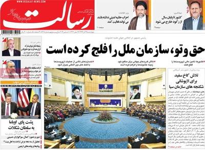 Resalat newspaper-12-10
