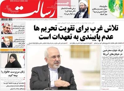 Resalat newspaper 12 - 25