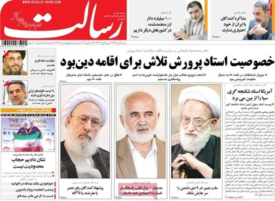 Resalat newspaper 12 - 27