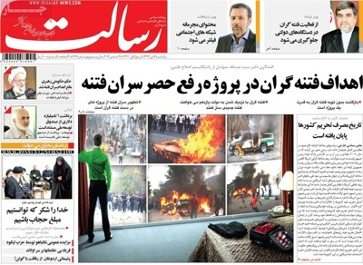 Resalat newspaper 12 - 28