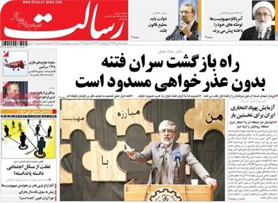 Resalat newspaper 12 - 29