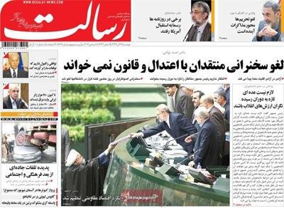 Resalat newspaper 12 - 8