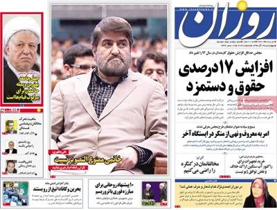 Rouzan newspaper-12-10