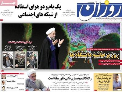 Ruzan newspaper 12 - 8'