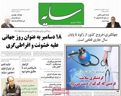 SAyeh newspaper-12-10