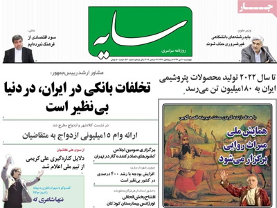 Sayeh daily-12-31