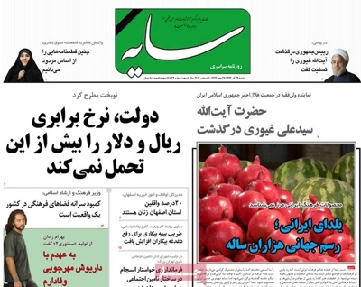 Sayeh newspaper 12 - 20