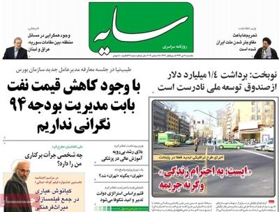 Sayeh newspaper 12 - 28