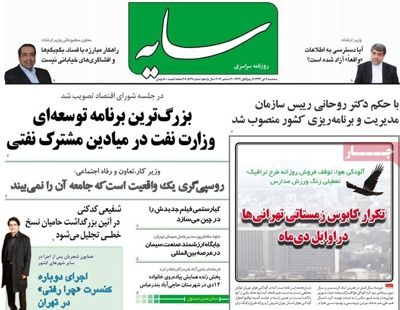 Sayeh newspaper 12 - 30