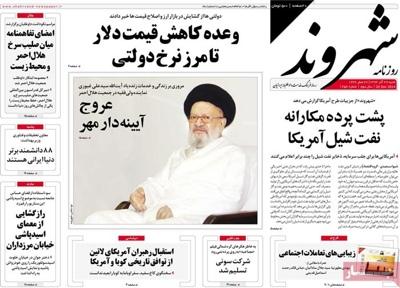 Shahrvand newspaper 12 - 20