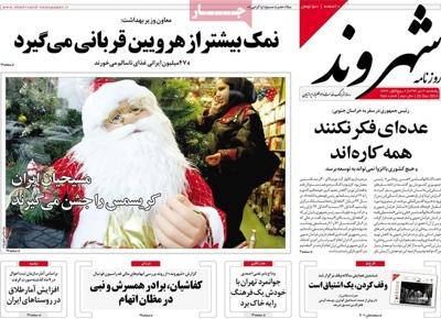 Shahrvand newspaper 12 - 25