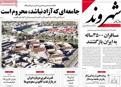 Shahrvand newspaper 12 - 27