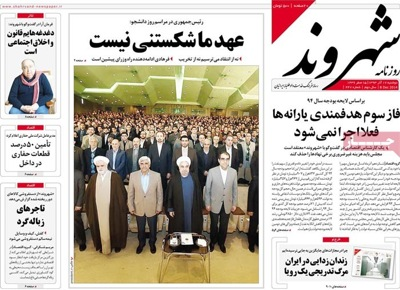 Shahrvand newspaper 12 - 8