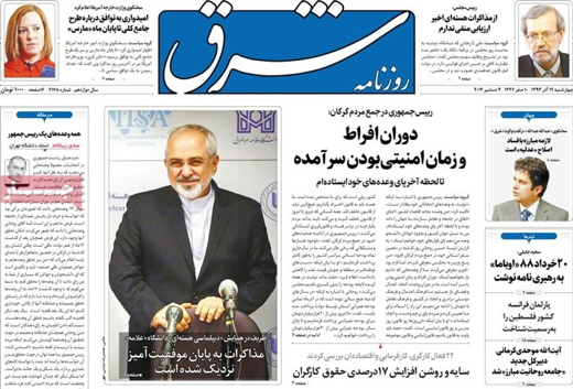 Shargh daily-12-3