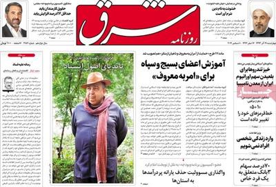 Shargh newspaper-12-10