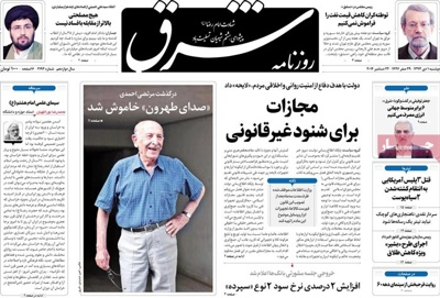 Shargh newspaper 12 - 22