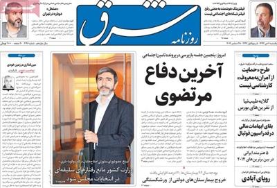 Shargh newspaper 12 - 28