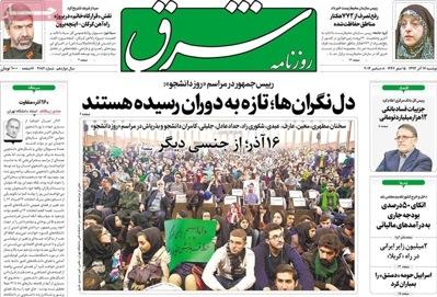 Shargh newspaper 12 - 8