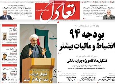 Taadol newspaper 12 - 8