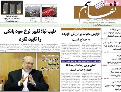 Tafahom newspaper 12 - 20