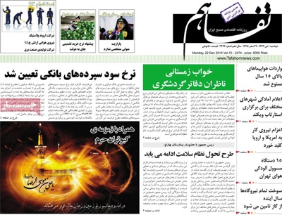 Tafahom newspaper 12 - 22