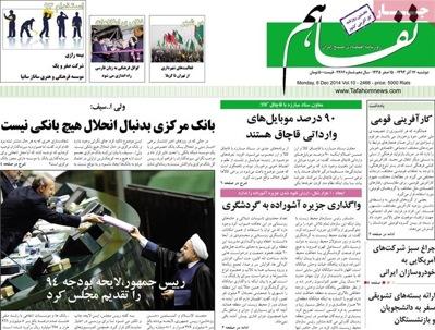Tafahom newspaper 12 - 8
