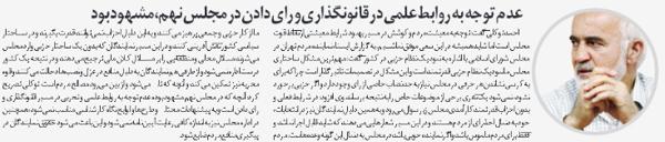 Ahmad Tavakoli-Ettemad daily