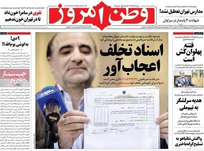 Vatane emruz newspaper 12 - 30