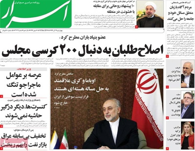 asrar newspaper-12-10