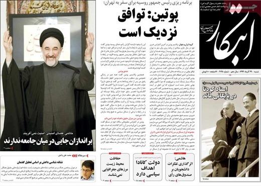 ebtekar daily-khatami