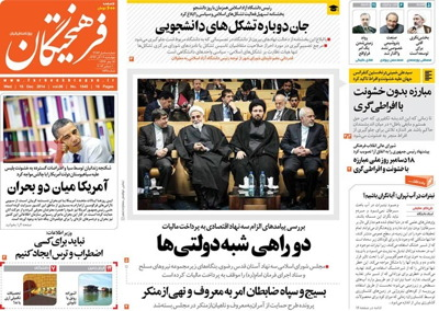 farhikhtegan newspaper-12-10